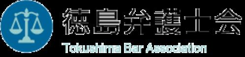 徳島県弁護士会のWebサイト